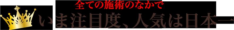 全ての施術のなかでいま注目度、人気は日本一